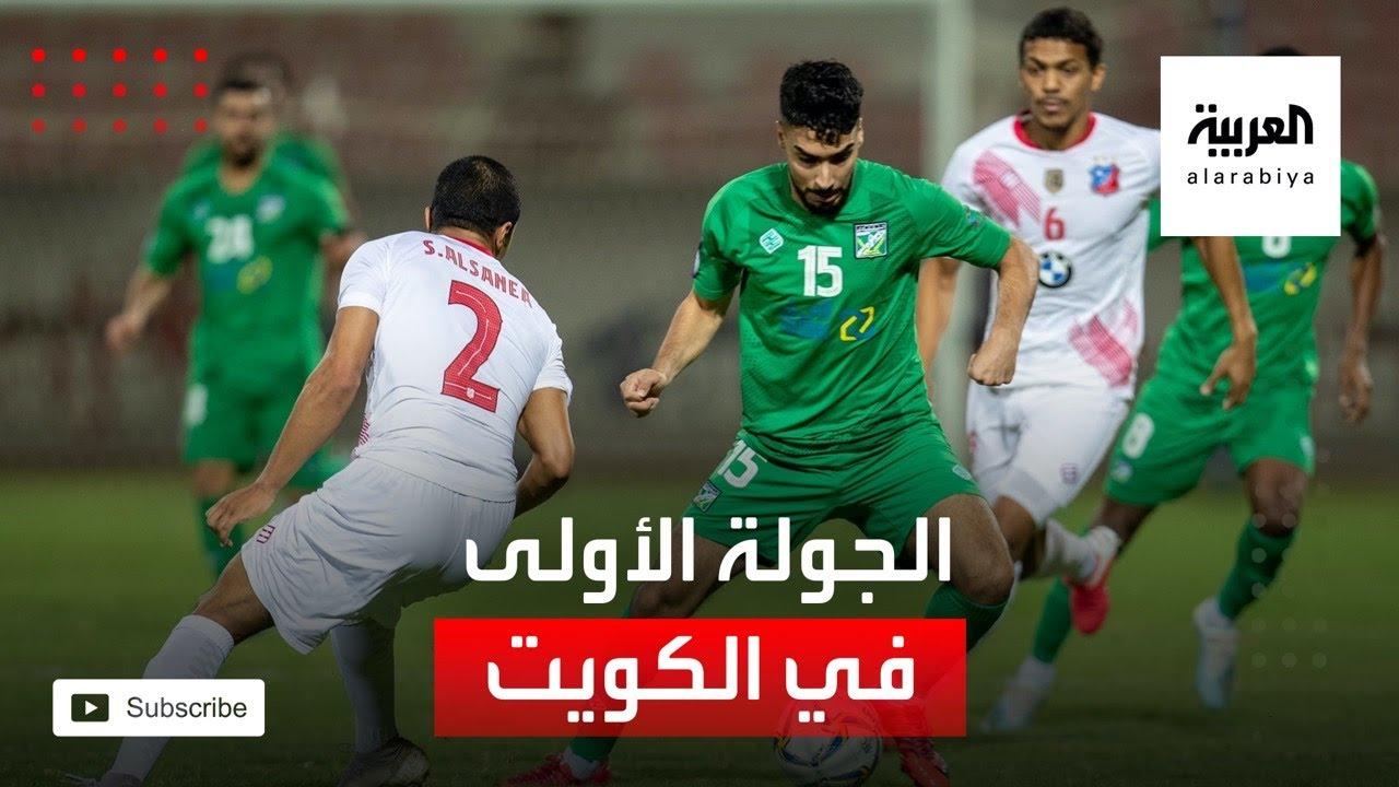 وليد علي يناقش مباريات الجولة الأولى في الكويت  - 22:59-2021 / 1 / 23