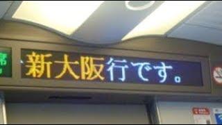 東海道新幹線のぞみ号新大阪行き 東京駅発車後車内放送 Ambitious Japan
