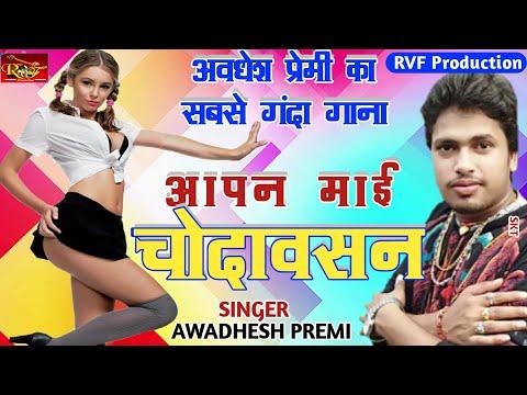 अवधेश प्रेमी का सबसे गंदा गाना | Awadhesh Premi Wrong Song | Rong Song 2018 | New Rong Song Awadhesh