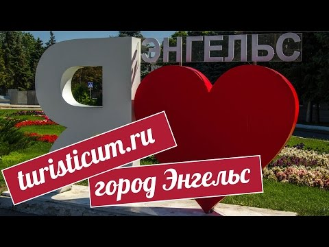 Место приземления Гагарина. Прогулка по Энгельсу.