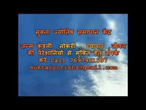 jyotish samadhan in hindi