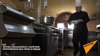 Королевский плов в лаваше: рецепт из Азербайджана