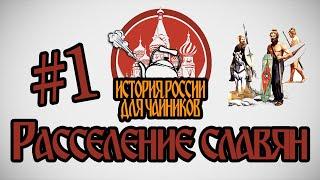 """История России для """"чайников"""" - 1 выпуск - Расселение славян"""