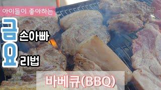 [아빠3분요리]]바베큐(BBQ) - 하하호호튜브(Hah…