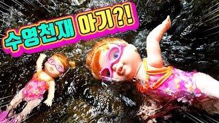 수영천재 아기! 계곡 수영도 가능?! 수영하는 아기인형 베이비본! 여름물놀이 출발~!