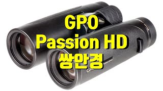 GPO Passion HD 8×42·10×42 쌍안경 …