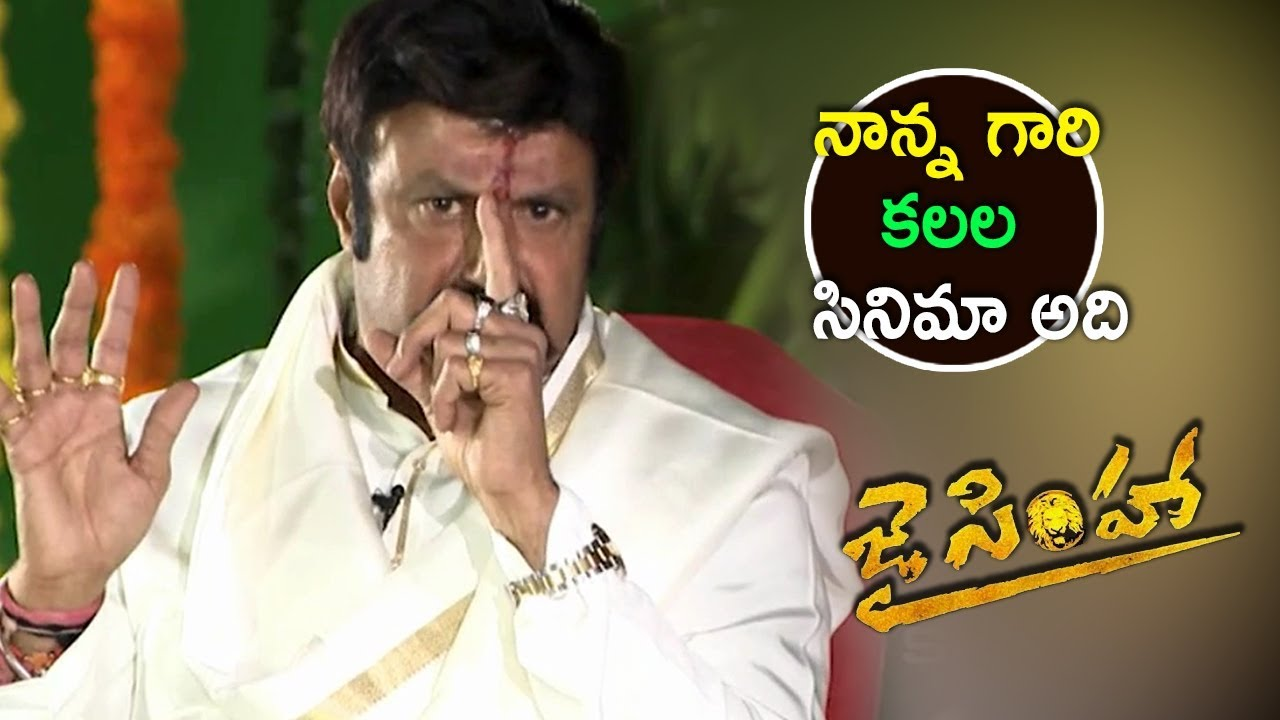 నాన్న కలల సినిమా అది || Balakrishna Intresting Facts about NTR | Jai Simha Special Interview