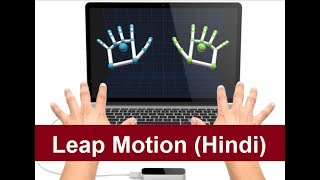 Leap Motion  : 3D Control on Your PC -- Hindi