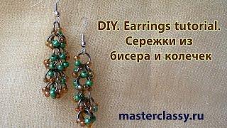 DIY. Earrings tutorial. Сережки из ,бисера и колечек: подробный видео урок