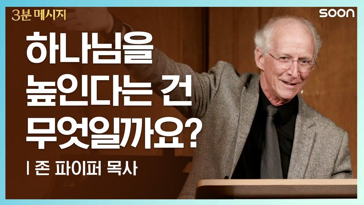 하나님을 높인다는 건 ???? 존 파이퍼 목사 (Pastor John Piper) | CGNTV SOON 3분 메시지