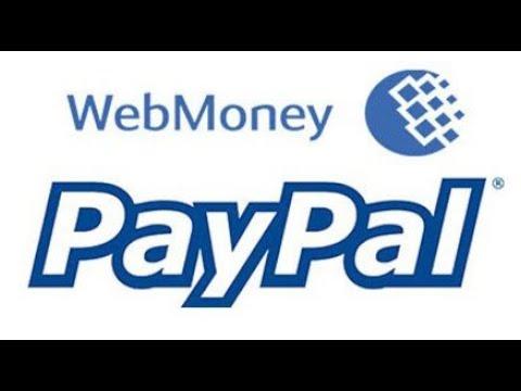 Как перевести деньги с Webmoney на Paypal или с Paypal на Webmoney