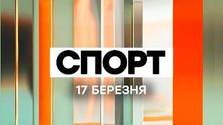 Факты ICTV. Спорт (17.03.2021)
