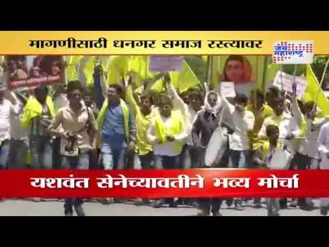 Dhangar samaj protest to rename Solapur University after Late Ahilyabai Holkar