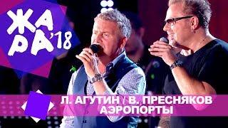 Леонид Агутин и Владимир Пресняков  - Аэропорты (ЖАРА В БАКУ Live, 2018)