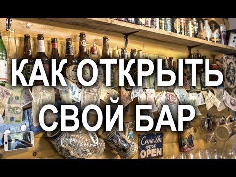 Как открыть свой бар. Vol. 0