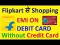 Flipkart Debit Card EMI । Debit Card EMI On Flipkart