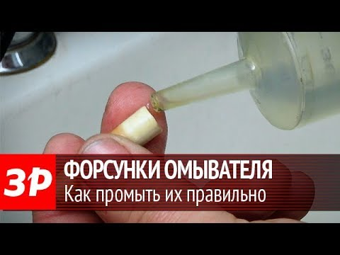 Как очистить форсунки омывателя стекла