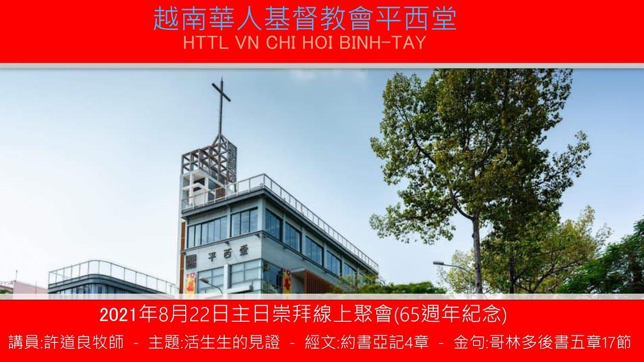 8月22日越南華人基督教會平西堂主日崇拜線上聚會(65週年紀念)