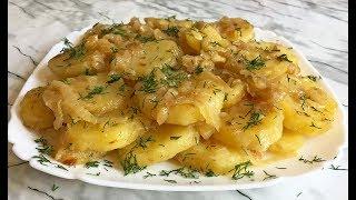 Нежнейший Тушеный Картофель с Луком Это Восхитительный Гарнир!!! / Braised Potatoes