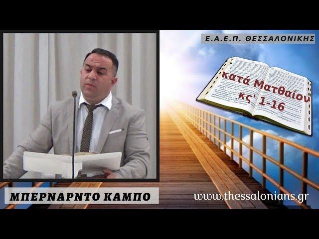 Μπερνάρντο Κάμπο 05-12-2019 | κατά Ματθαίον κς' 1-16