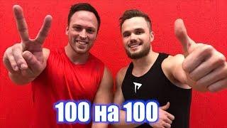 ЖИМ 100 кг на 100 РАЗ | RD 144