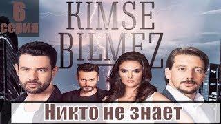 Никто не знает / Kimse Bilmez 6 серия / Турецкий сериал 2019 / анонс, дата выхода, актеры