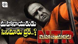 మహానాయకుడు సినిమాకు బ్రేక్..? | Mahanayakudu | #NTRBiopic | Balakrishna | Alo TV Channel