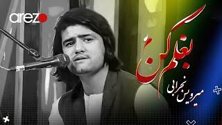 Mirwais Nejrabi -  Baghalam Kon / میرویس نجرابی - بغلم کن