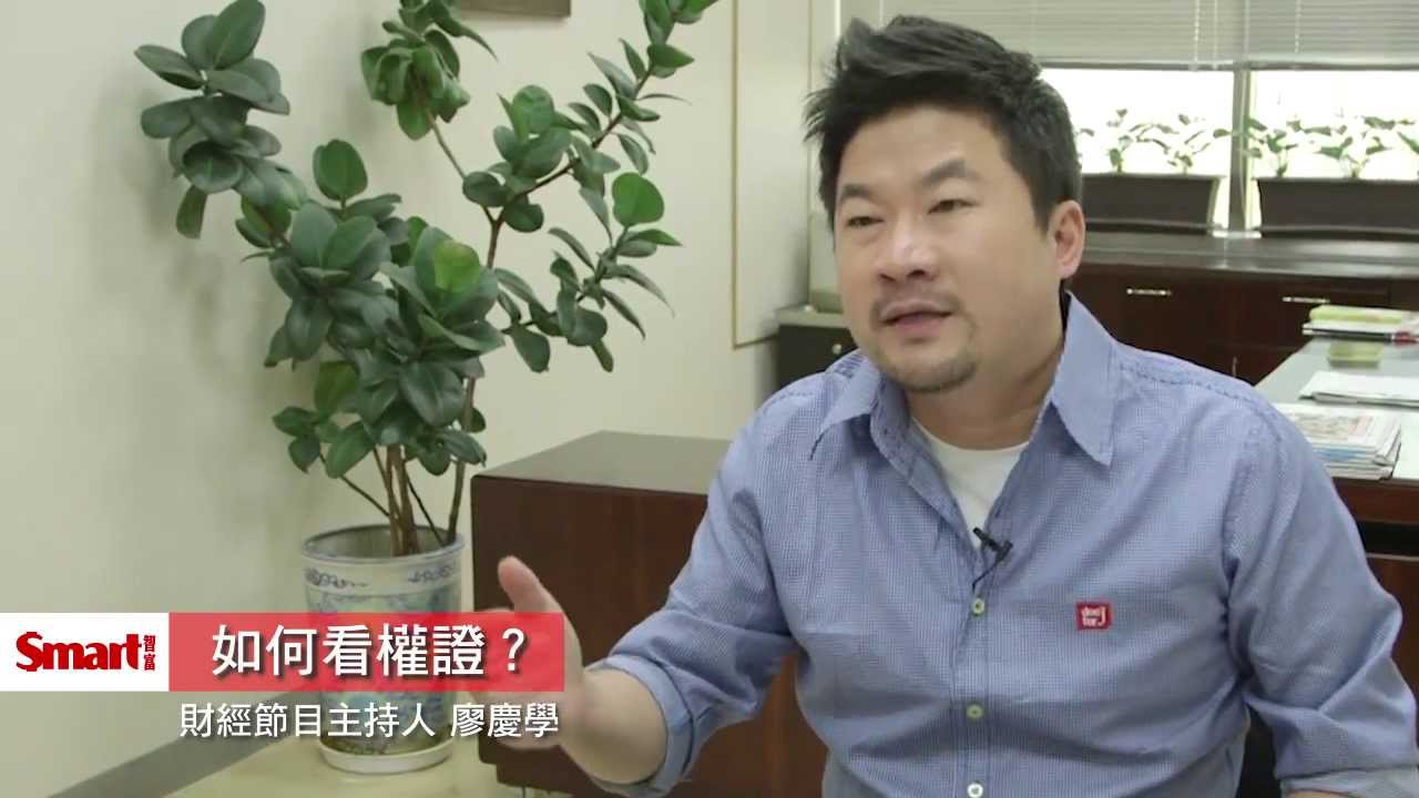Smart智富月刊專訪 廖慶學 - YouTube