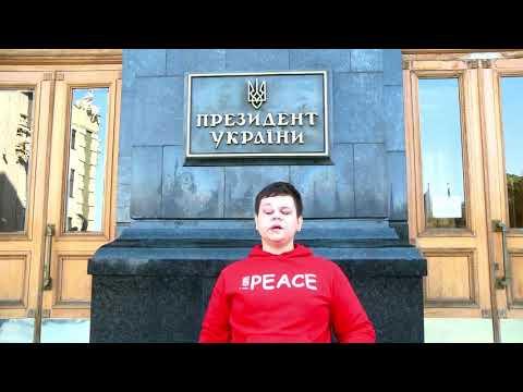 Дети Донбасса просят у Зеленского мира