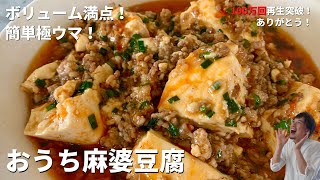 麻婆豆腐|Koh Kentetsu Kitchen【料理研究家コウケンテツ公式チャンネル】さんのレシピ書き起こし