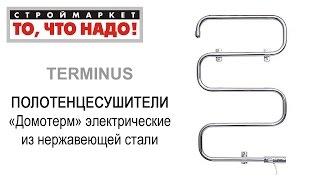 ПОЛОТЕНЦЕСУШИТЕЛЬ Терминус Домотерм электрический - купить полотенцесушитель(, 2015-10-11T15:48:49.000Z)