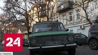 Для Одессы настали не лучшие времена - Россия 24