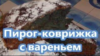 Рецепт Пирог-коврижка с вареньем и Диетический салат для тех,кто на диете)))