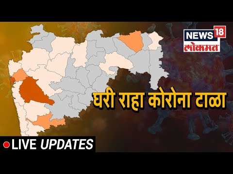 Marathi News Live | Marathi Latest Updates Live | News18 Lokmat