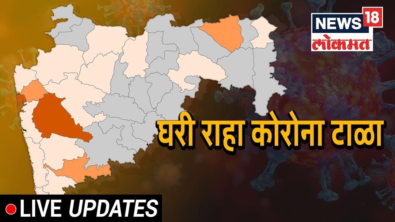 Maharashtra Coronavirus LIVE Update   Live Marathi News   मराठी ताज्या बातम्या   News18 Lokmat