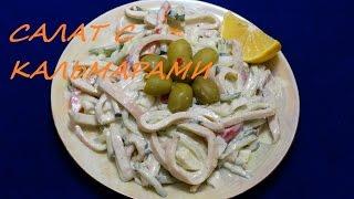/ Салат / Из кальмаров / С овощами / Простой и вкусный рецепт /