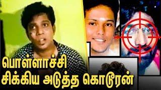 திசை மாறும் பொள்ளாச்சி CASE   Thirunavukkarasu Statement To CB - CID Police   Hot News