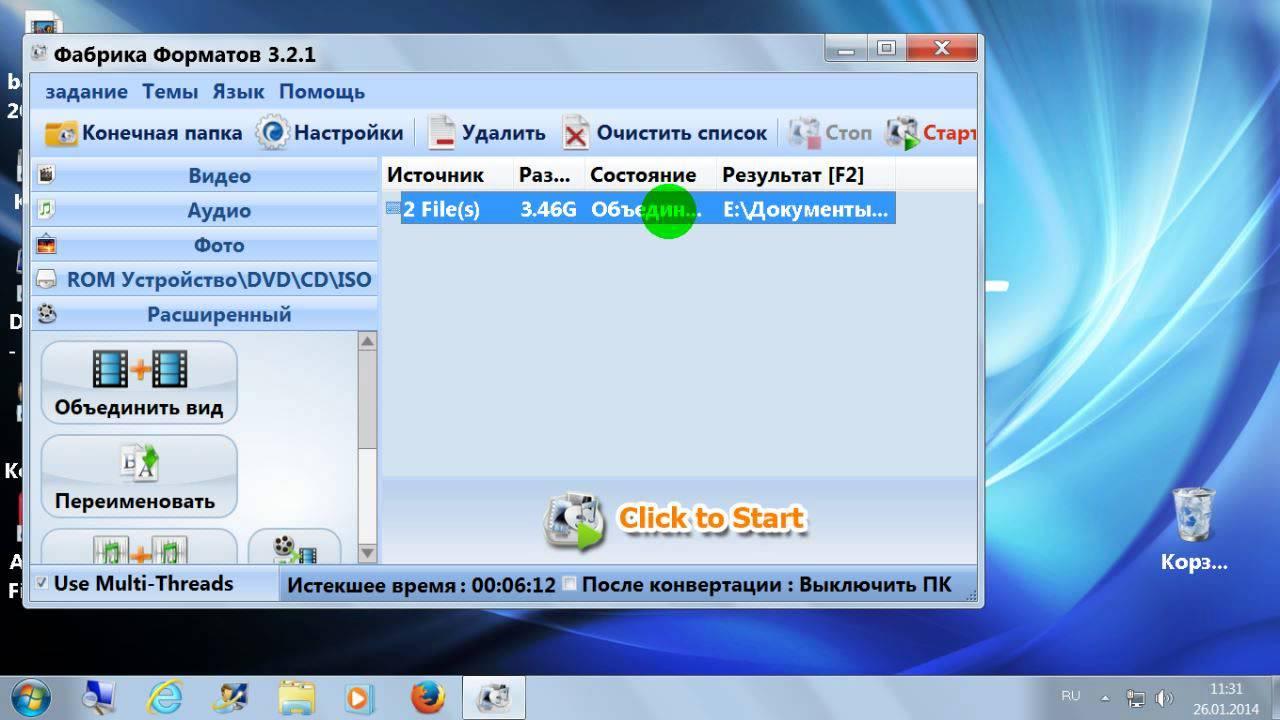 склеить видео онлайн бесплатно на русском