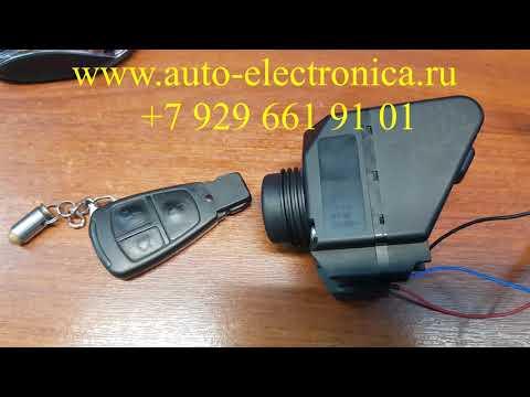 Прописать чип ключ Mercedes W202, ремонт ключа рыбка , ремонт замка EZS, Раменское, Москва