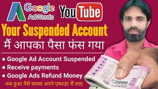 Google Ad Se Return Paise, Google Ads Refund Money, Google Adwords Account Suspended Receive Payment