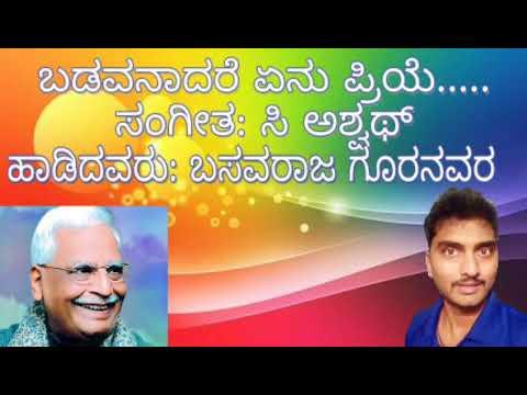 Badavanadare Enu Priye Kannada Bhavageete