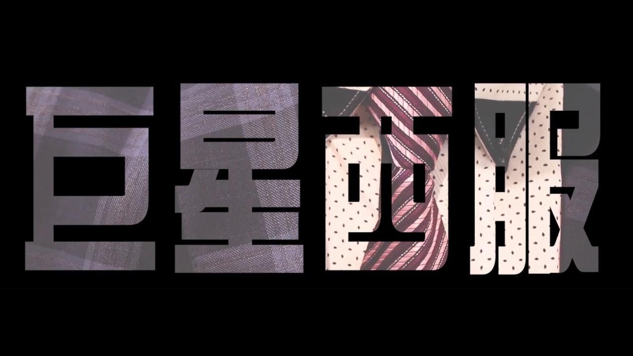 士林巨星西裝 - 撞色藍色格紋西裝 全面特價2000! - YouTube