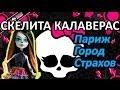 Обзор куклы Монстер Хай Скелита Калаверас (Monster High Skelita Calaveras),серия Париж Город Страхов