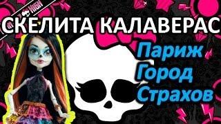 Обзор куклы Монстер Хай Скелита Калаверас (Monster High Skelita Calaveras),серия Париж Город Страхов(Цена и наличие: ..., 2014-02-25T15:34:18.000Z)