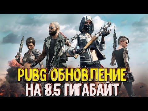 PUBG!!! ОБНОВА!!! Катаем