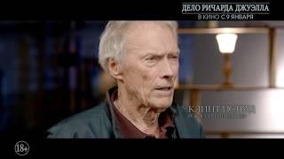 Дело Ричарда Джуэлла - первый тв-ролик