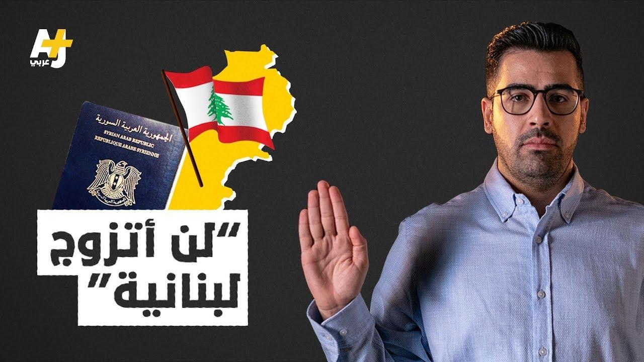 العنصرية ضد اللاجئين في لبنان
