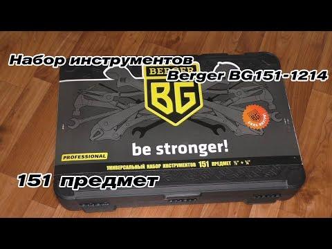 Набор инструментов Berger 151 с пожизненной гарантией