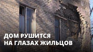 Дом в Заводском районе рушится на глазах жильцов...
